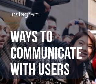 Ways to communicate with users: tips to building follower relationships and making interactive Instagram content