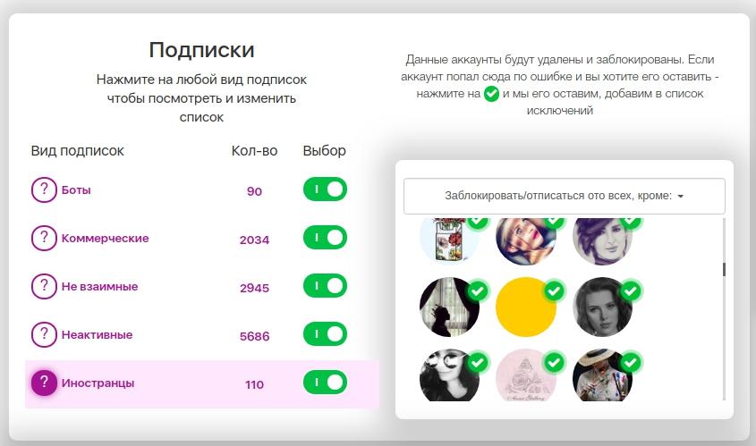 очистка от инострынных профилей Инстаграм
