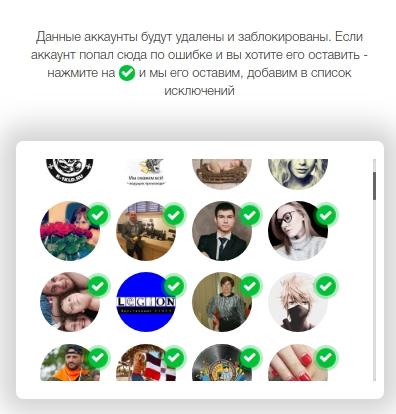 боты инстаграм
