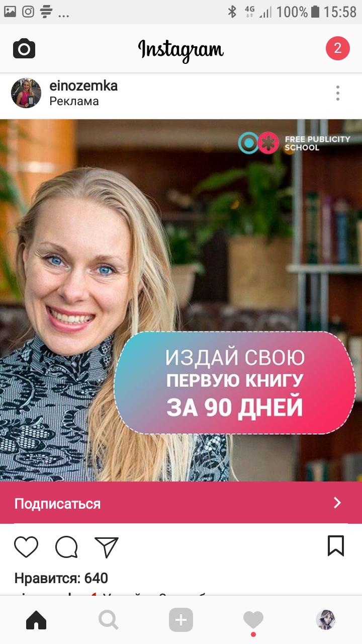 реклама инстаграма